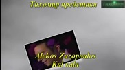 _bg_ Алекос Зазопулос - И добре Zazopoulos- Kai kala.