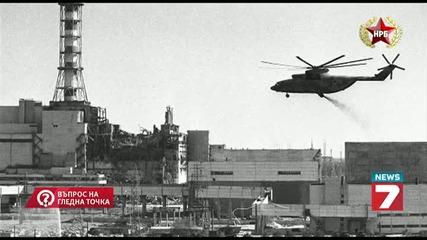 Ужасът на Чернобил и отговорността на Ц K на Б K П