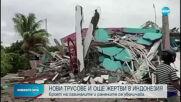 Нови трусове и още жертви в Индонезия