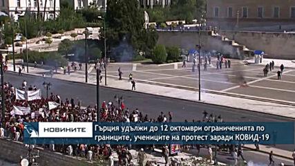 Гърция удължи до 12 октомври ограниченията по границите си, учениците на протест заради КОВИД-19