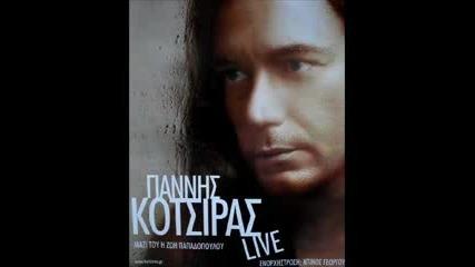 Giannis Kotsiras - O Trelos - Янис Коцирас - Лудият !