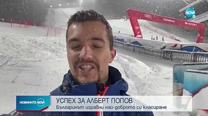 Алберт Попов стана 6-и в Австрия