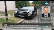 Защо депутатът Венцислав Каймаканов паркира неправилно?