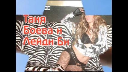 Таня Боева - 7 смъртни гряха