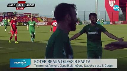 Спортни новини (09.07.2020 - късна емисия)