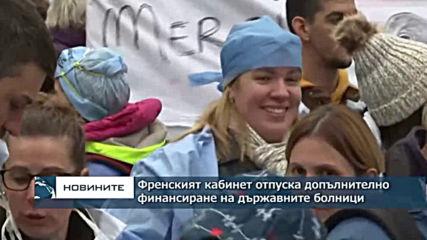 Франция увеличава финансирането на държавните болници след протести на здравните работници