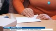 Меглена Кунева подаде оставка