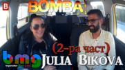 Си Бемол с Юлия Бикова 2 част E15S02 04.05.2017