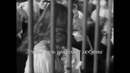 Темная ночь - с Превод