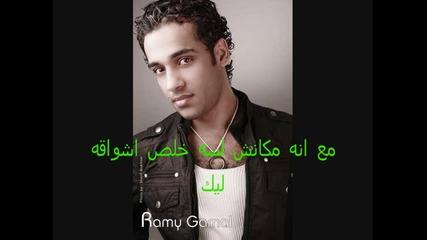 Ramy Gamal - Sodfa