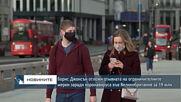 Джонсън отложи отмяната на ограничителните мерки заради коронавируса във Великобритания за 19 юли