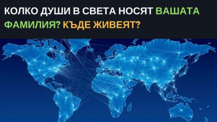 Колко души в света носят вашата фамилия? Къде живеят?