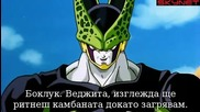 Dragon Ball Z - Сезон 5 - Епизод 162 bg sub