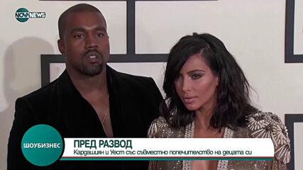 Ким Кардашиян и Кание Уест са се договорили за съвместно попечителство