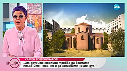 Камен Воденичаров: Българите сме дребнави - На кафе (21.11.2018)