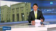 Новините на NOVA (20.06.2018 - 8.00 ч.)