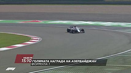 Формула 1: Състезание за Голямата награда на Aзербайджан на 29 април по DIEMA SPORT 2