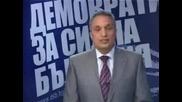 Изказване На Иван Костов - Евроизбори 2007