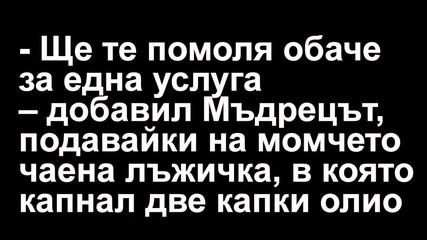 // Тайната на щастието // Паулу Коелю //
