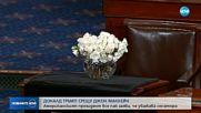 Доналд Тръмп проговори след смъртта на Джон Маккейн