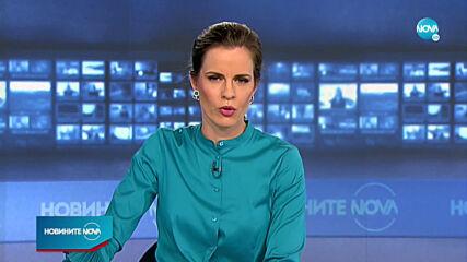 Новините на NOVA (09.07.2020 - следобедна емисия)