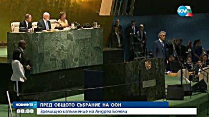 Бочели с впечатляващо изпълнение на сесията на ООН