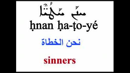 Богородице Дево - Shlom Lech Maryam - syriac aramaic
