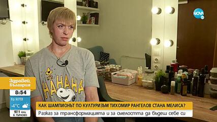 Как шампионът по културизъм Тихомир Рангелов стана Мелиса