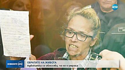 "ПОГРЕБАНА ПРИЖИВЕ: Кой разлепи некролози на адвокат по делото ""Иванчева""?"