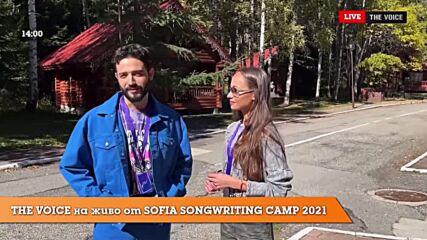 THE VOICE на живо от SOFIA SONGWRITING CAMP 2021: Искрата за емоциите във втория ден [02/D2]