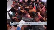 Нови сблъсъци между християни и мюсюлмани в Египет