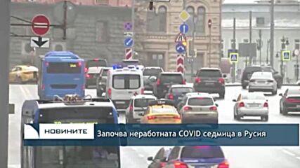Започва неработната COVID седмица в Русия