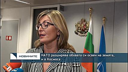 НАТО разширява обхвата си освен на земята и в Космоса
