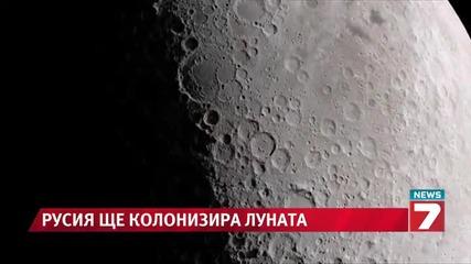 Русия ще завладее и Луната