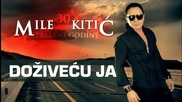 Mile Kitic - Dozivecu Ja 2012 Превод