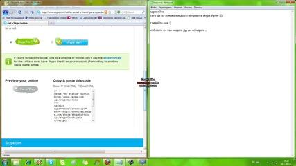 Как да си добавим skype бутон ! :)