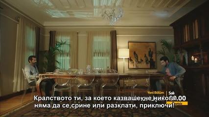 Кралицата на нощта 14 епизод 1 трейлър bg sub