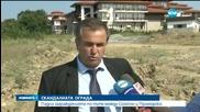 Оградата по стария път Созопол-Приморско остана в историята (ОБЗОР)