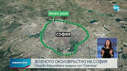 """Зеленият ринг на София ще свърже Борисовата градина с кв. """"Слатина"""""""