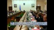 Правителството в Украйна отново в търсене на баланса след натиск от Запада и опозицията