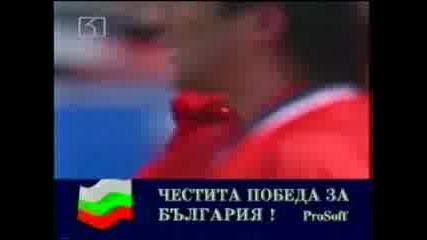Българи - Германия - 94- Радост