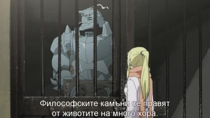 [бг субтитри] Fullmetal Alchemist Brotherhood - 37