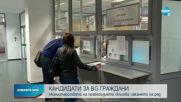 Скъсяват срока за подаване на заявления за българско гражданство