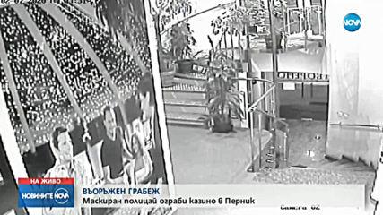 Маскиран полицай ограби казино в Перник