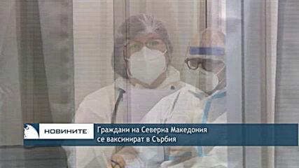 Граждани на Северна Македония се ваксинират в Сърбия