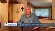ГЕРБ-СДС връща мандата за съставяне на правителство
