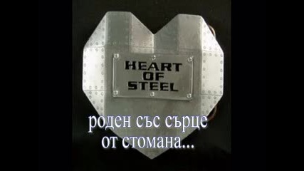 Manowar - Heart Of Steel + Превод
