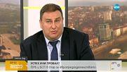 УСПЕХ ИЛИ ПРОВАЛ?: ГЕРБ и БСП в спор за европредседателството