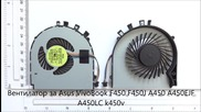 Оригинален вентилатор за Asus Vivobook k450v A450 A450lc F450 F450j от Screen.bg