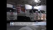 Поредният руски хуманитарен конвой се насочва към Донбас